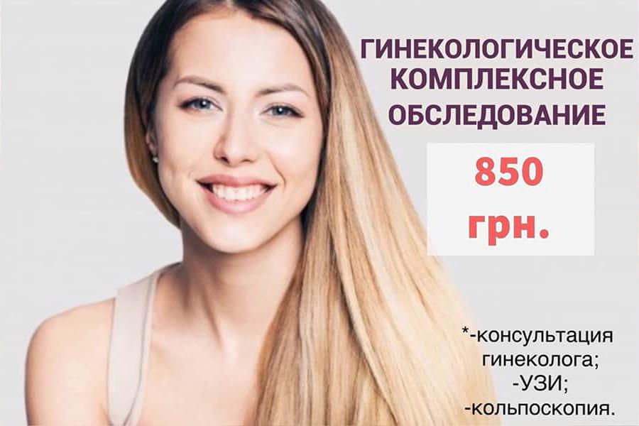 Консультация гинеколога + УЗИ + кольпоскопия за 850 грн.